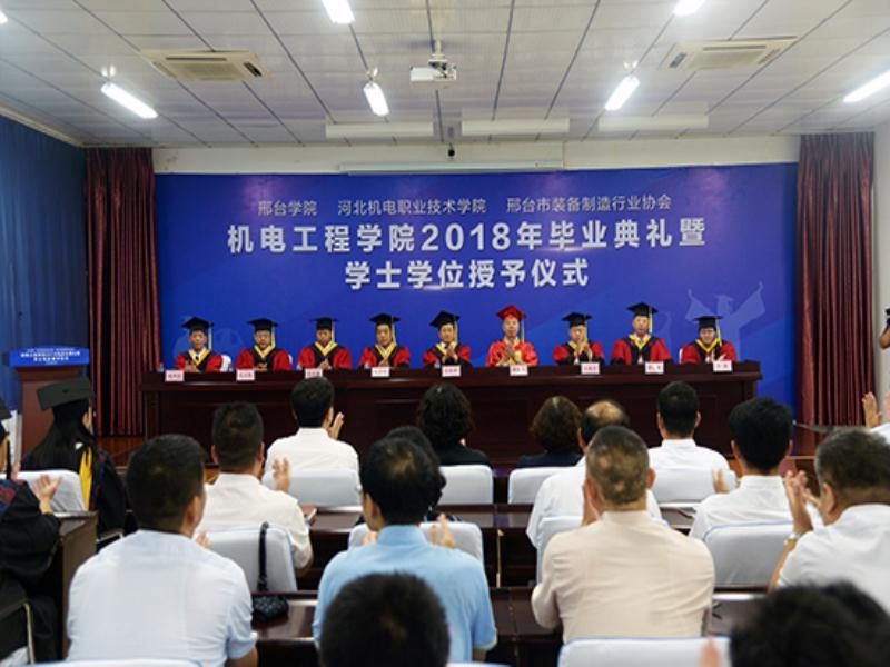 我院举办首届本科生毕业典礼暨学位授予仪式
