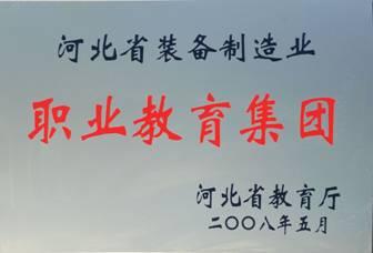 河北省装备制造业职业教育集团